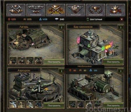 Постройки в игре Конфликт Искусство войны
