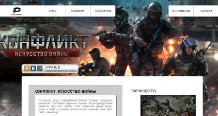 Главная страница сайта игры Конфликт Искусство войны