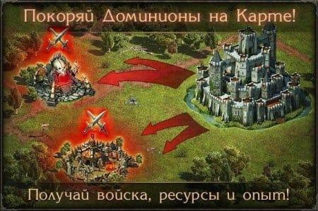 Доминионы - ценные точки на карте игры Войны престолов