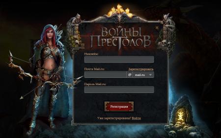 Окно регистрации на сайте игры Войны престолов