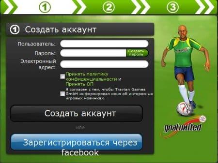 Регистрация на сайте Goalunited.org