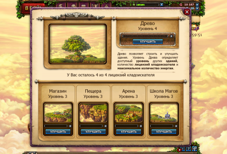 Главные постройки острова в игре Небеса онлайн