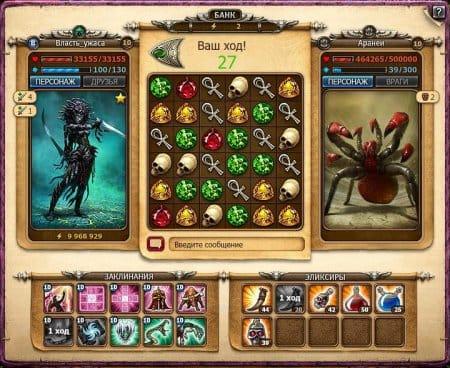 Окно для сражения между игроками игры Небеса