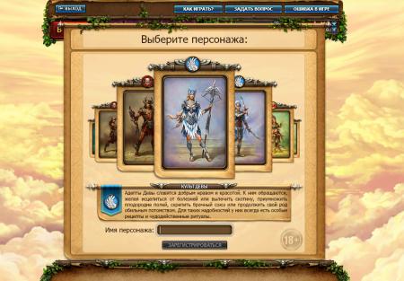 Окно создания персонажа в игре Небеса