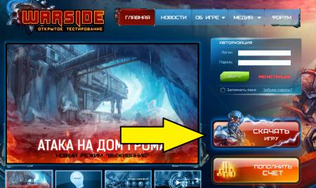 Скачать игру Warside можно на официальном сайте