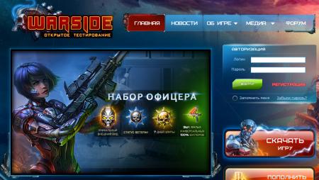 Главная страница сайта Warside