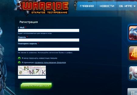 Окно регистрации на сайте Warside