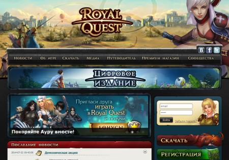 Официальный сайт игры Royal Quest