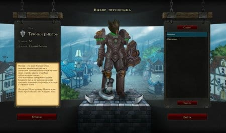 Мечники могут взять профессию Темного Рыцаря
