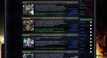 Первые советчики в игре Kingstars