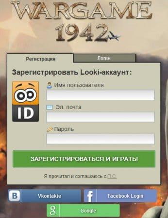 Страница регистрации в игре Wargame 1942