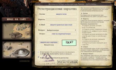 Форма регистрации беженца в игре Lava Online