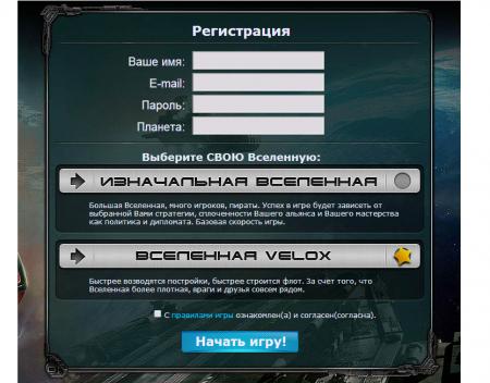 Окно регистрации в игре Kingstars