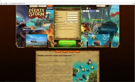 Pirate Storm регистрация