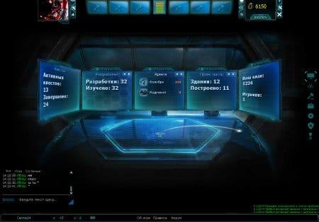 Пункт управления капитана базы