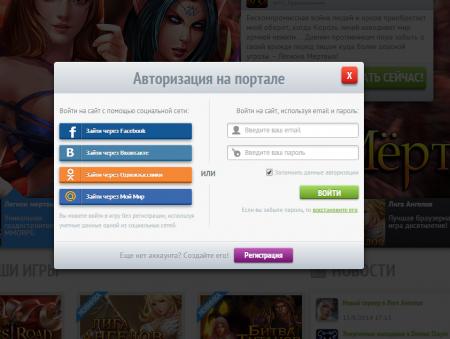 Окно регистрации на сайте игры Битва титанов