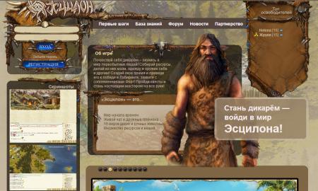Главная страница сайта игры Эсцилон