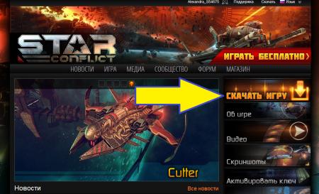 Скачать Star Conflict можно на официальном сайте
