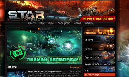 Главная страница сайта Star Conflict