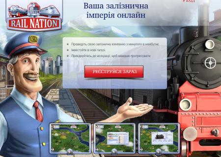 Главная страница сайта игры Rail Nation