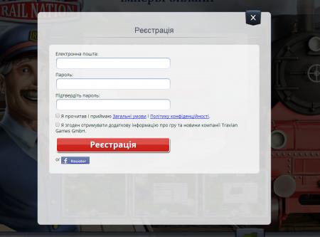 Окно регистрации в игре Rail Nation