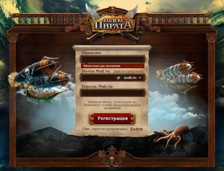Окно регистрации на сайте игры Кодекс пирата