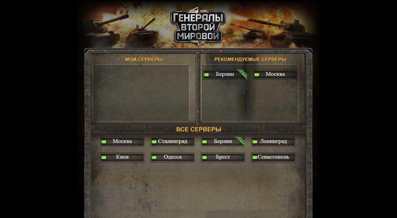 Игра генерал играть онлайн