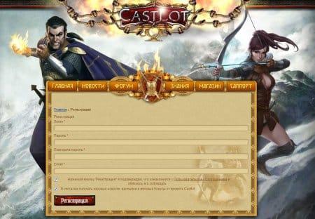 Регистрация в Castlot
