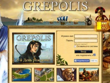 Grepolis —скриншот страницы входа