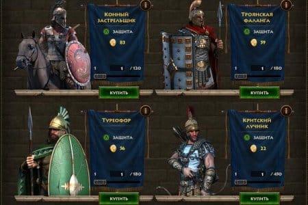 Войска в игре «Спарта: Война империй»