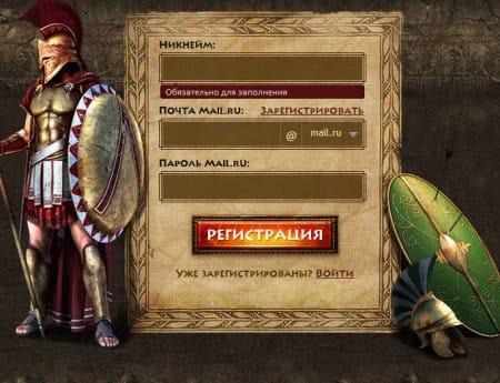 Страница регистрации в игре «Спарте: Война империй»