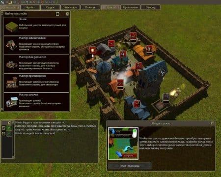 Покупка земли в «Осада Онлайн»