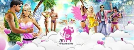 Love City 3D скачать
