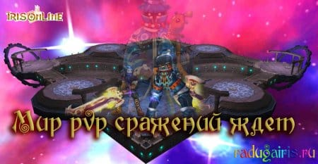 Мир PvP-стражений ждет