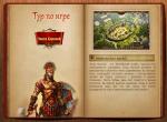 №7 скриншоты и картинки Эпоха Королей
