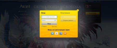 Регистрация в Aion